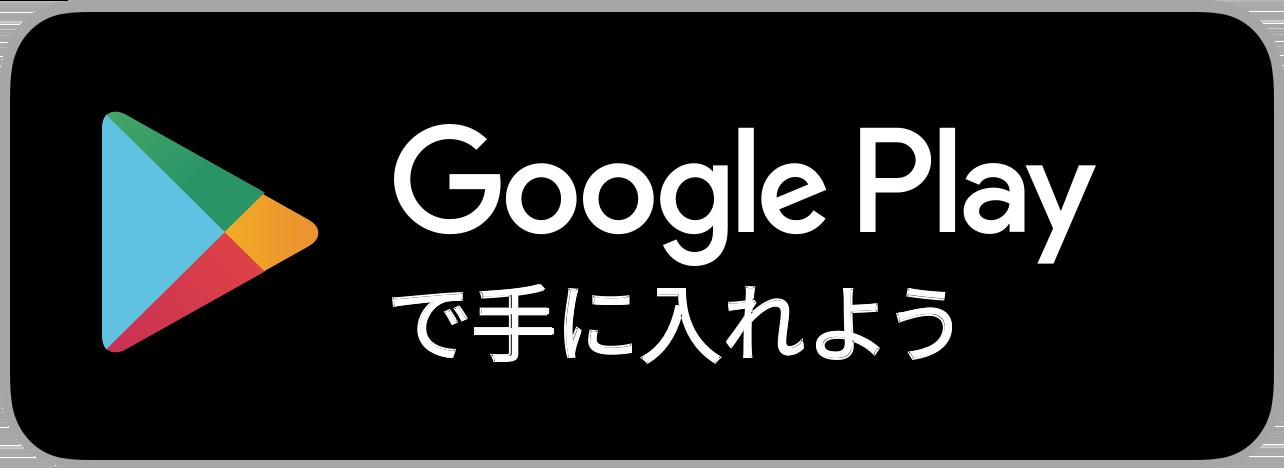 google-play-jp